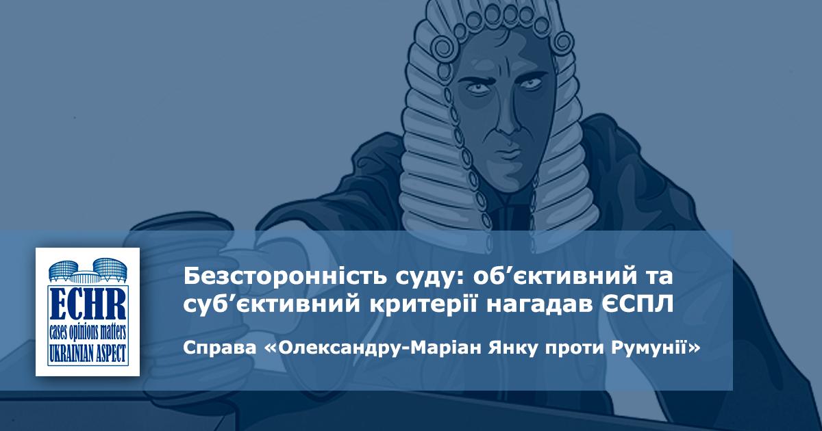 Безсторонність суду: об'єктивний та суб'єктивний критерії нагадав ЄСПЛ