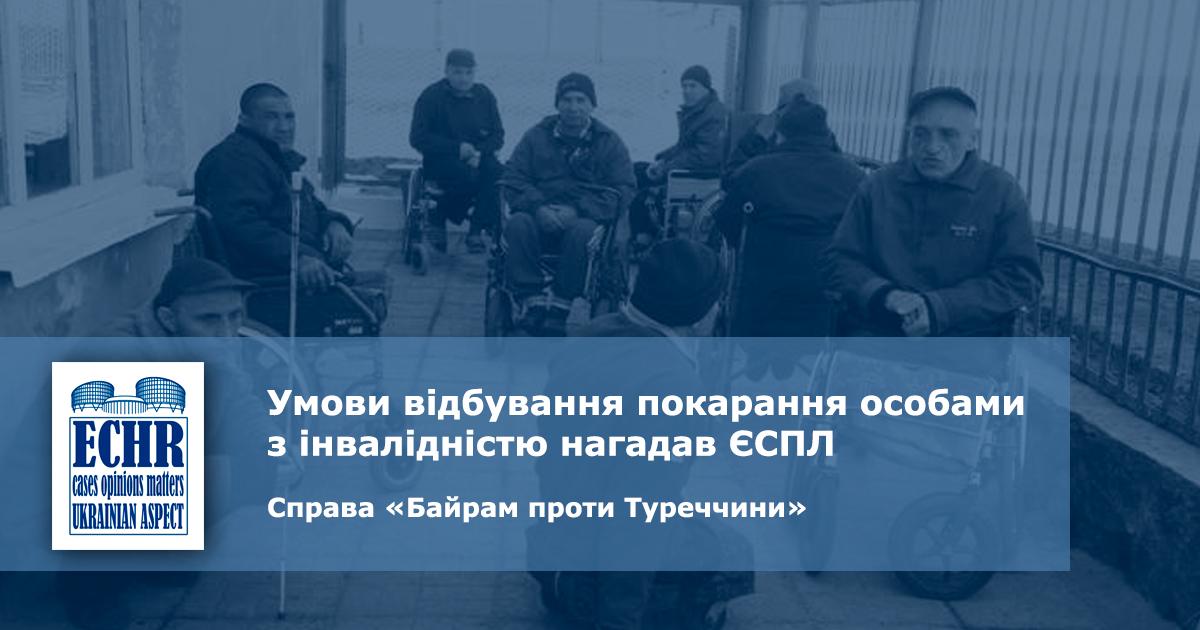 Умови відбування покарання особами з інвалідністю нагадав ЄСПЛ