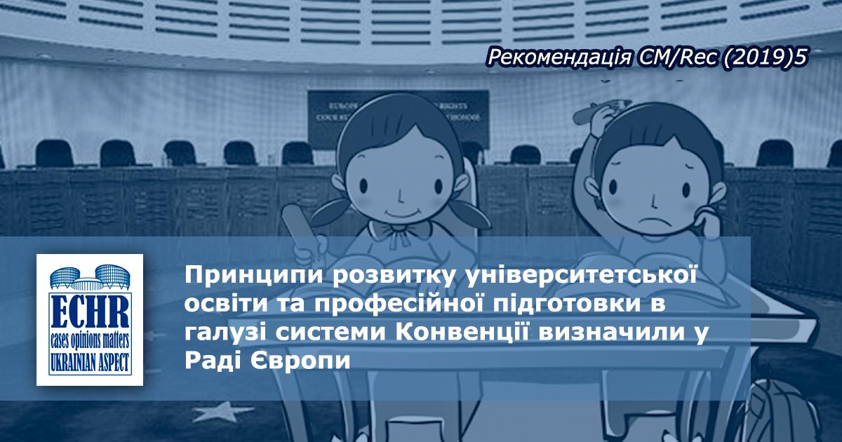 Принципи розвитку університетської освіти та професійної підготовки в галузі системи Конвенції визначили у Раді Європи