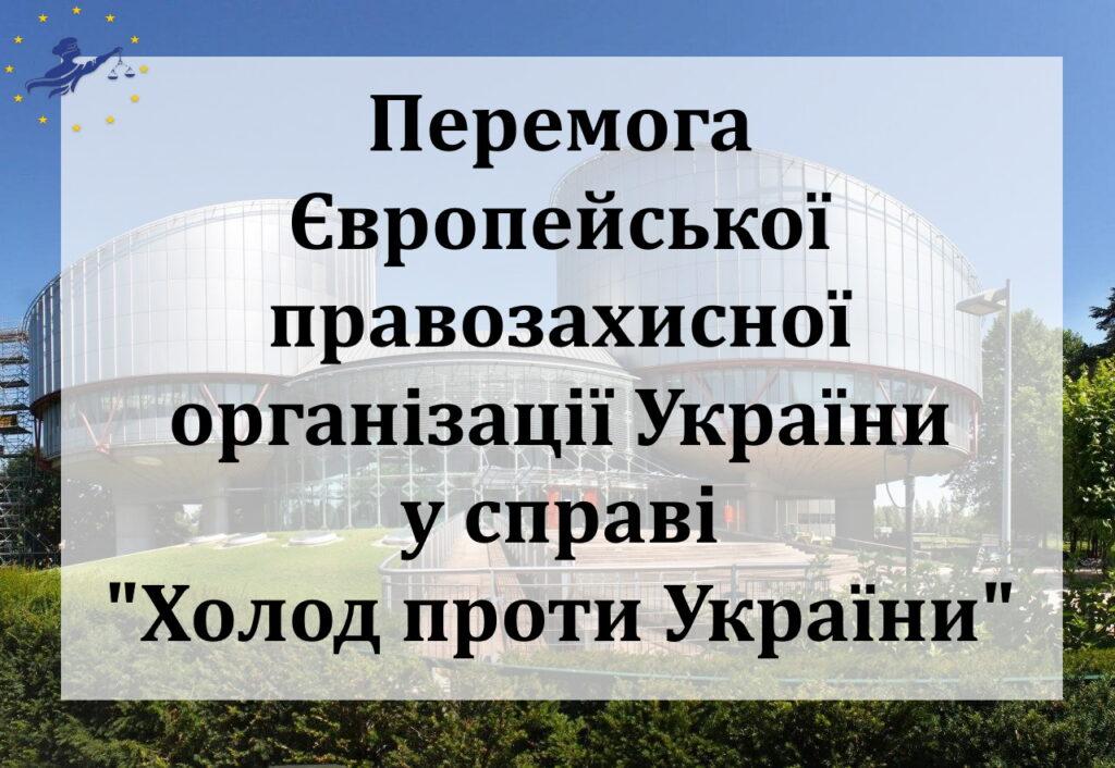 """Перемога Європейської правозахисної організації у справі """"Холод проти України"""""""