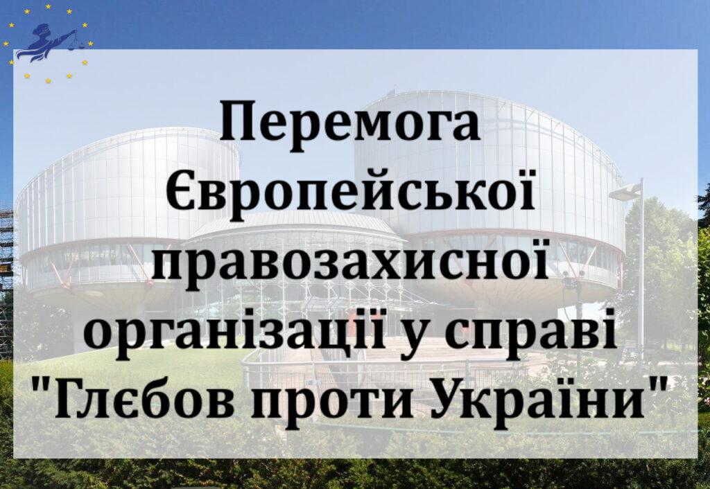 """Перемога Європейської правозахисної організації у справі """"Глєбов проти України"""""""