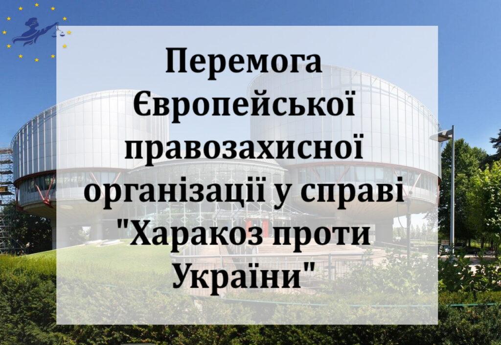 """Перемога Європейської правозахисної організації у справі """"Харакоз проти України"""""""