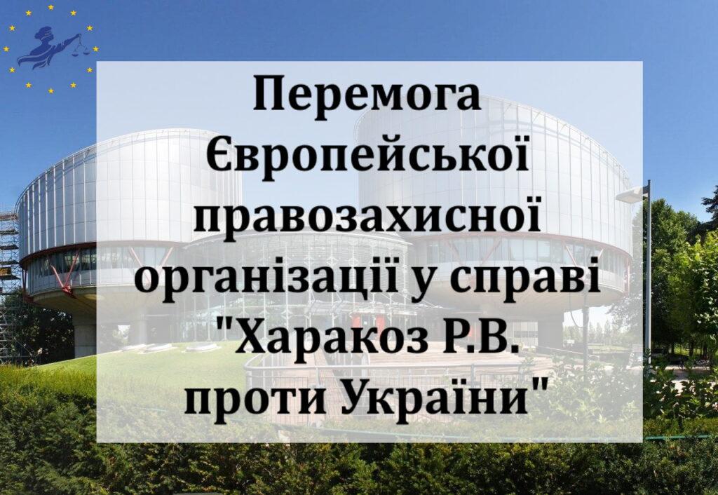 """Перемога Європейської правозахисної організації у справі """"Харакоз Р.В. проти України"""""""