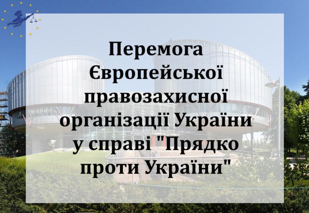 Победа Европейской правозащитной организации Украины в деле «Прядко против Украины»