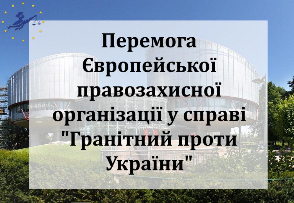 """Перемога Європейської правозахисної організації у справі """"Гранітний проти України"""""""